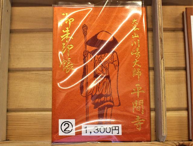 川崎大師オリジナルの御朱印帳