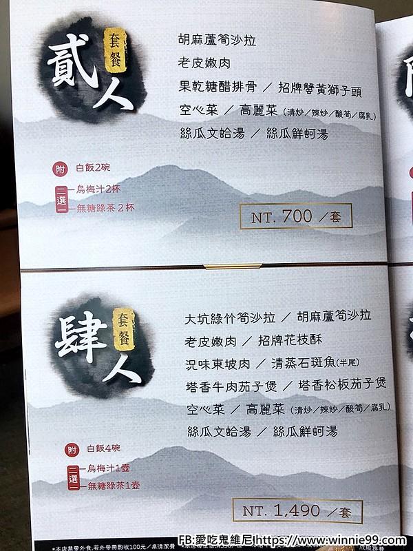慶賀閩粵饌_181015_0019