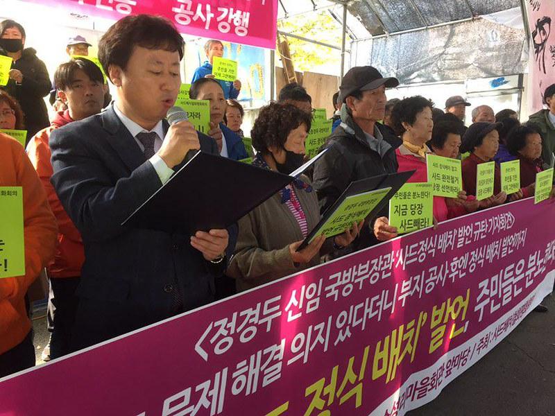 20181031_기자회견_정경두 국방장관 사드 정식 배치 발언 규탄 기자회견