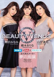 IPX-219 BEAUTY VENUS 5