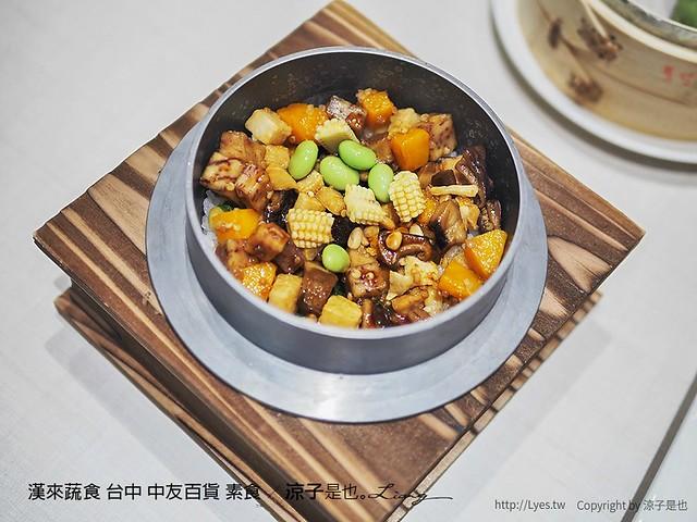 漢來蔬食 台中 中友百貨 素食 13