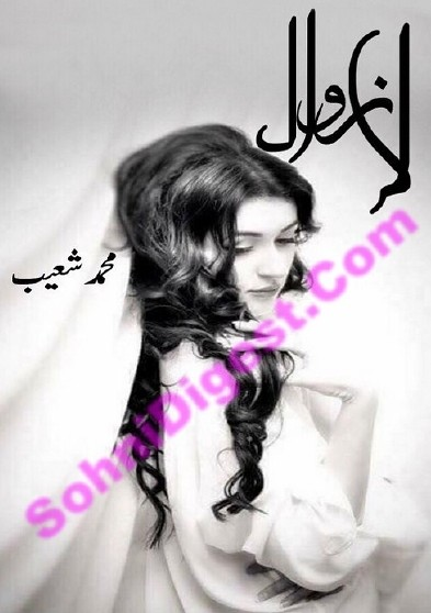 Lazawal is a very well written complex script novel which depicts normal emotions and behaviour of human like love hate greed power and fear, writen by Muhammad Shoaib , Muhammad Shoaib is a very famous and popular specialy among female readers