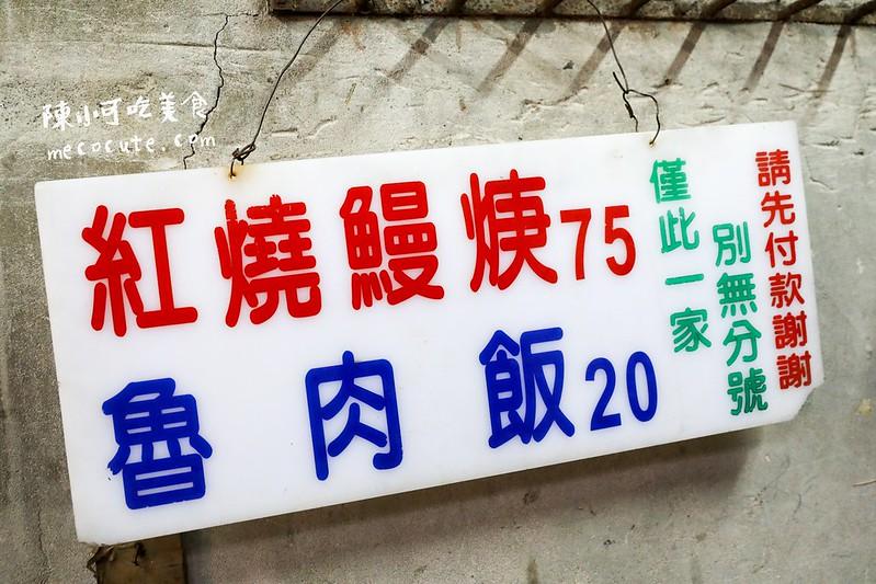 圳記紅燒鰻,基隆夜市美食,基隆美食 @陳小可的吃喝玩樂