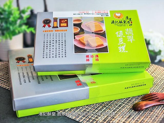 港記酥皇 翡翠綠豆糕 紐約芝士條 伴手禮 3