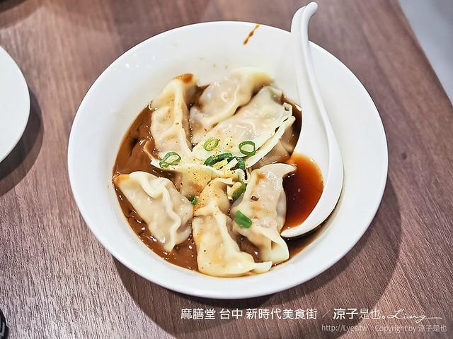 麻膳堂 台中 新時代美食街 8
