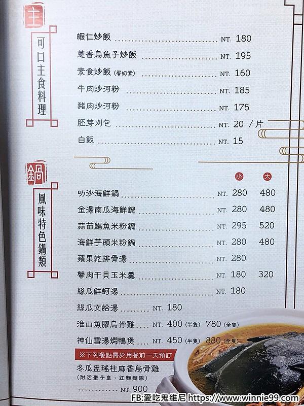 慶賀閩粵饌_181015_0022