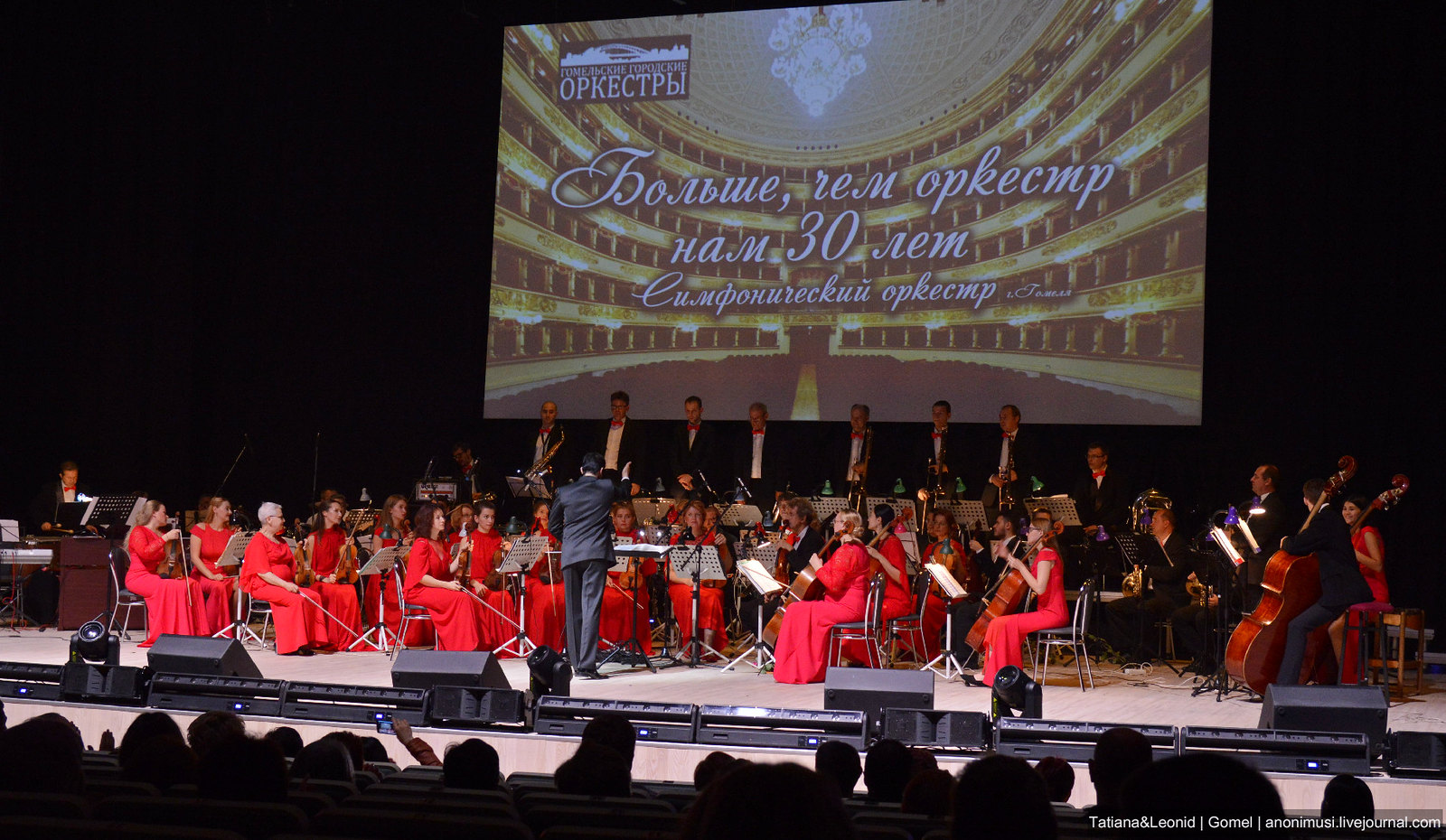 30 лет Гомельскому симфоническому оркестру города Гомеля