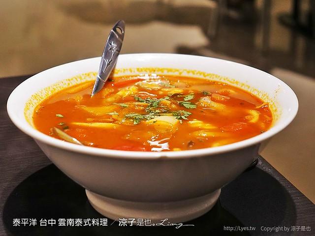 泰平洋 台中 雲南泰式料理 9