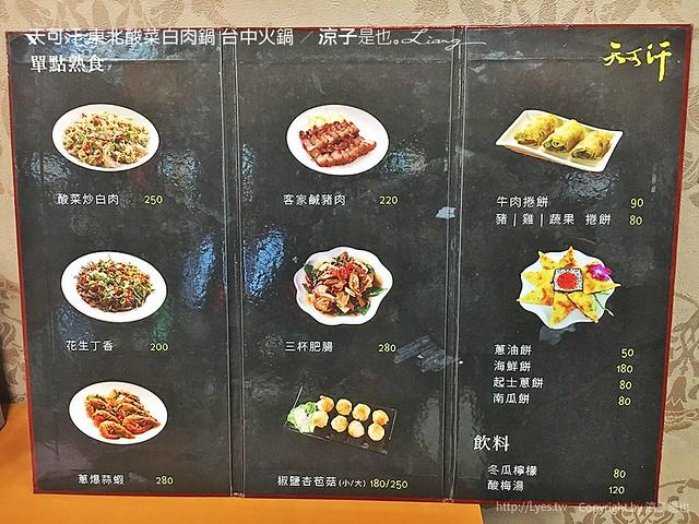 天可汗 東北酸菜白肉鍋 台中火鍋 13