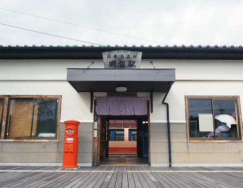 日本大正村・明智駅