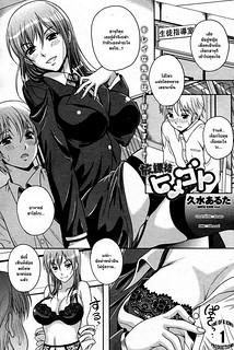 ความลับหลังเลิกเรียน – [Kusui Aruta] Houkago Himegoto