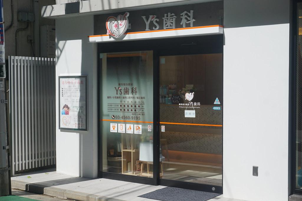 Y's歯科(桜台)