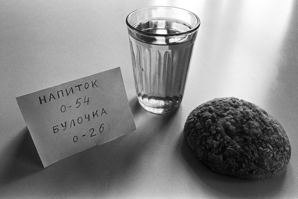 Школьный завтрак, 1991 год