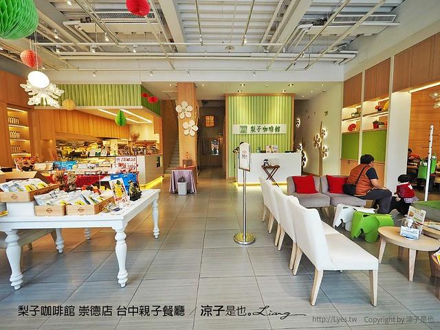 梨子咖啡館 崇德店 台中親子餐廳 22