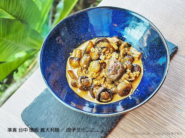 準食 台中 燉飯 義大利麵 13