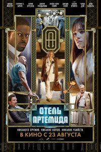 Постер Отель Артемида