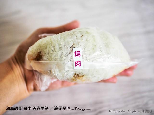海島飯團 台中 美食早餐 6