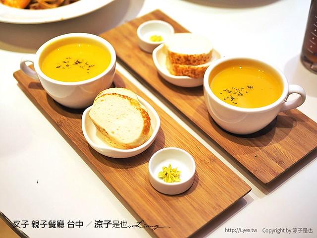 叉子 親子餐廳 台中 13