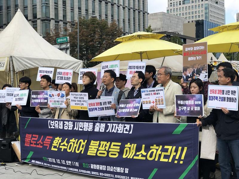 20181010_보유세강화시민행동 출범식
