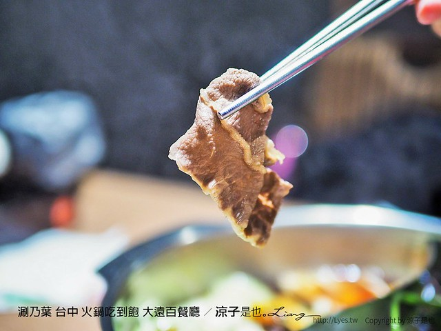涮乃葉 台中 火鍋吃到飽 大遠百餐廳 37