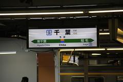 Chiba train station