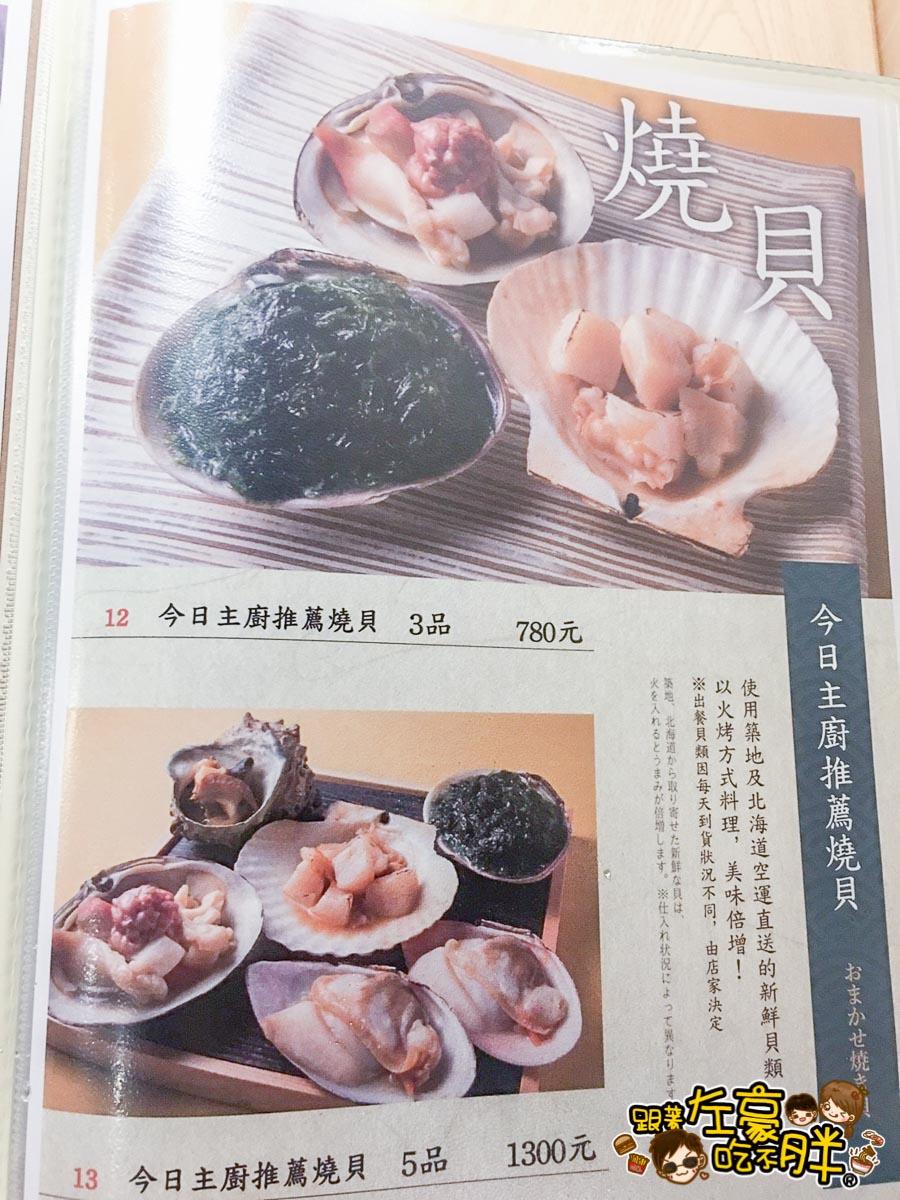 太羽魚貝專門料理-3