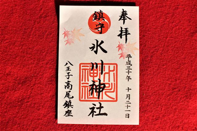 高尾 氷川神社の御朱印(高尾山)