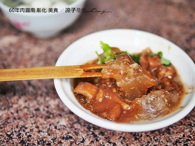 60年肉圓南 彰化 美食 8