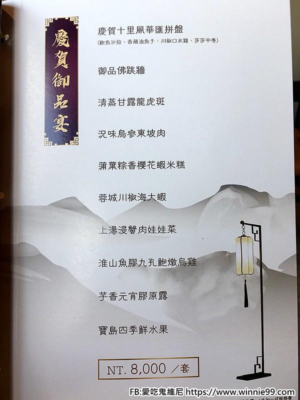 慶賀閩粵饌_181015_0013