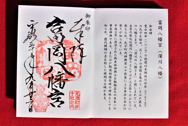 tomiokahachiman-gosyuin02