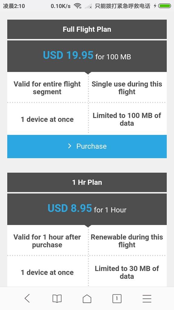 全日空Wi-Fi价格