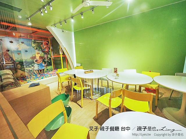 叉子 親子餐廳 台中 43