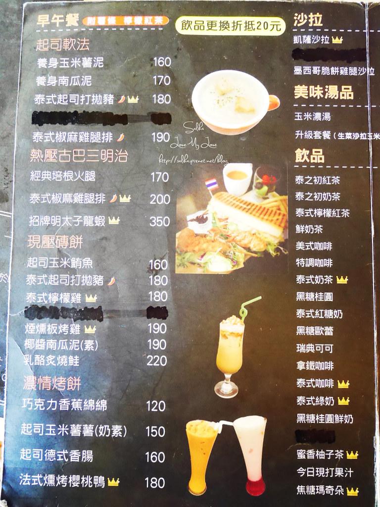 新店泰之初Brunch菜單價位menu (1)