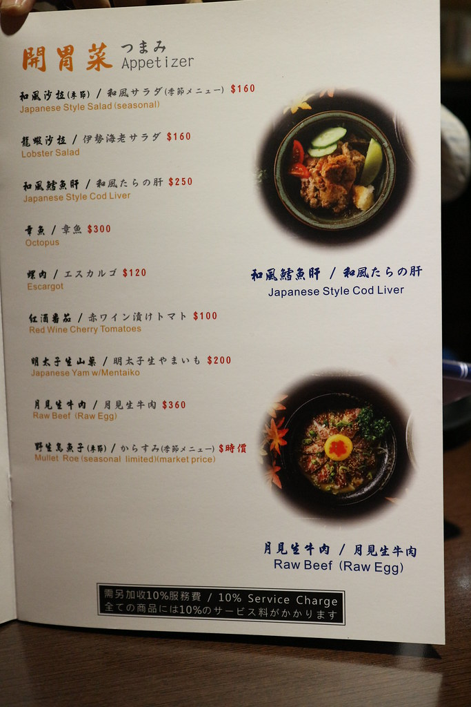 盛餐酒館 (10)