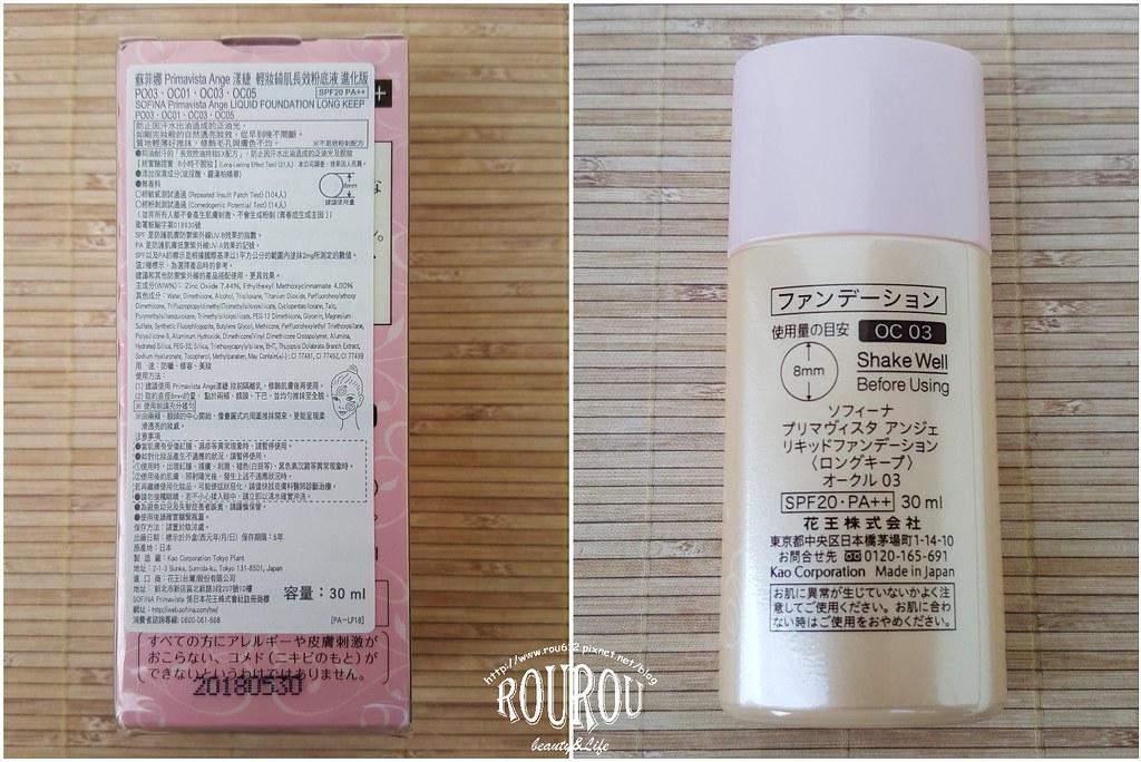 SOFINA輕妝綺肌長效粉底液(進化版)5