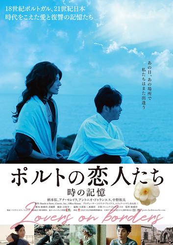 映画『ポルトの恋人たち~時の記憶』