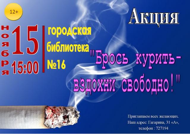 афиша16гб