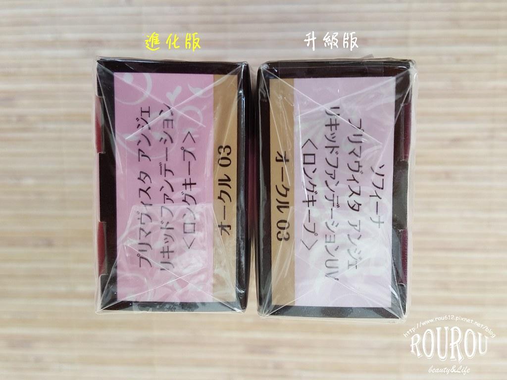 SOFINA輕妝綺肌長效粉底液(進化版)3