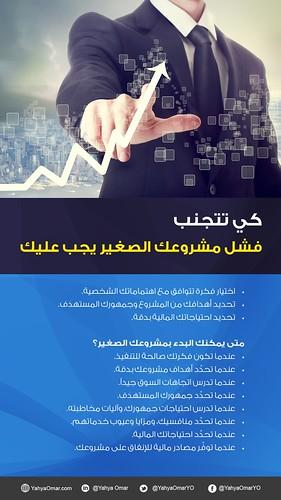 عوامل نجاح المشاريع الصغيرة قبل تنفيذها بقلم يحيى السيد عمر 30195461387_85fbacd8c7