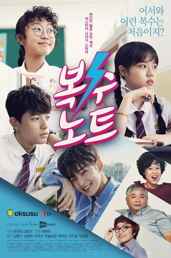 sweet_revenge_poster-01(web)
