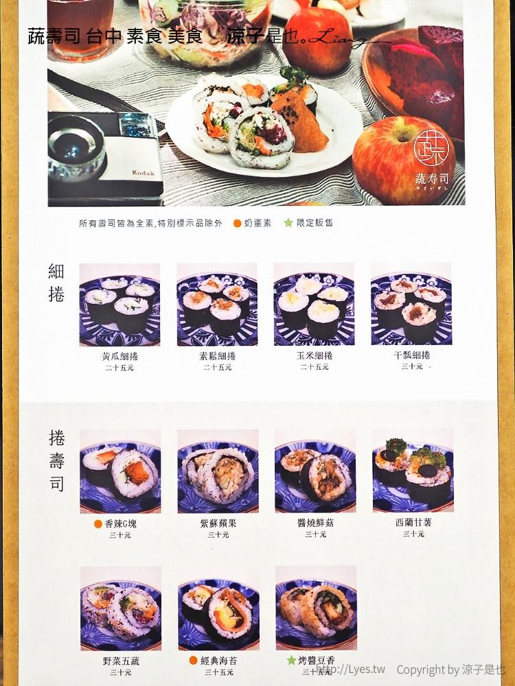 蔬壽司 台中 素食 美食 4