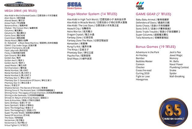 「SEGA MD 復古遊戲機」經典再現感動滿載,內建85款經典遊戲/電視遊樂器 - 8