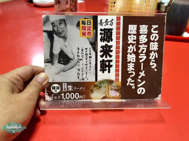 日本東北福島 源來軒