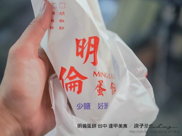 明倫蛋餅 台中 逢甲美食 5