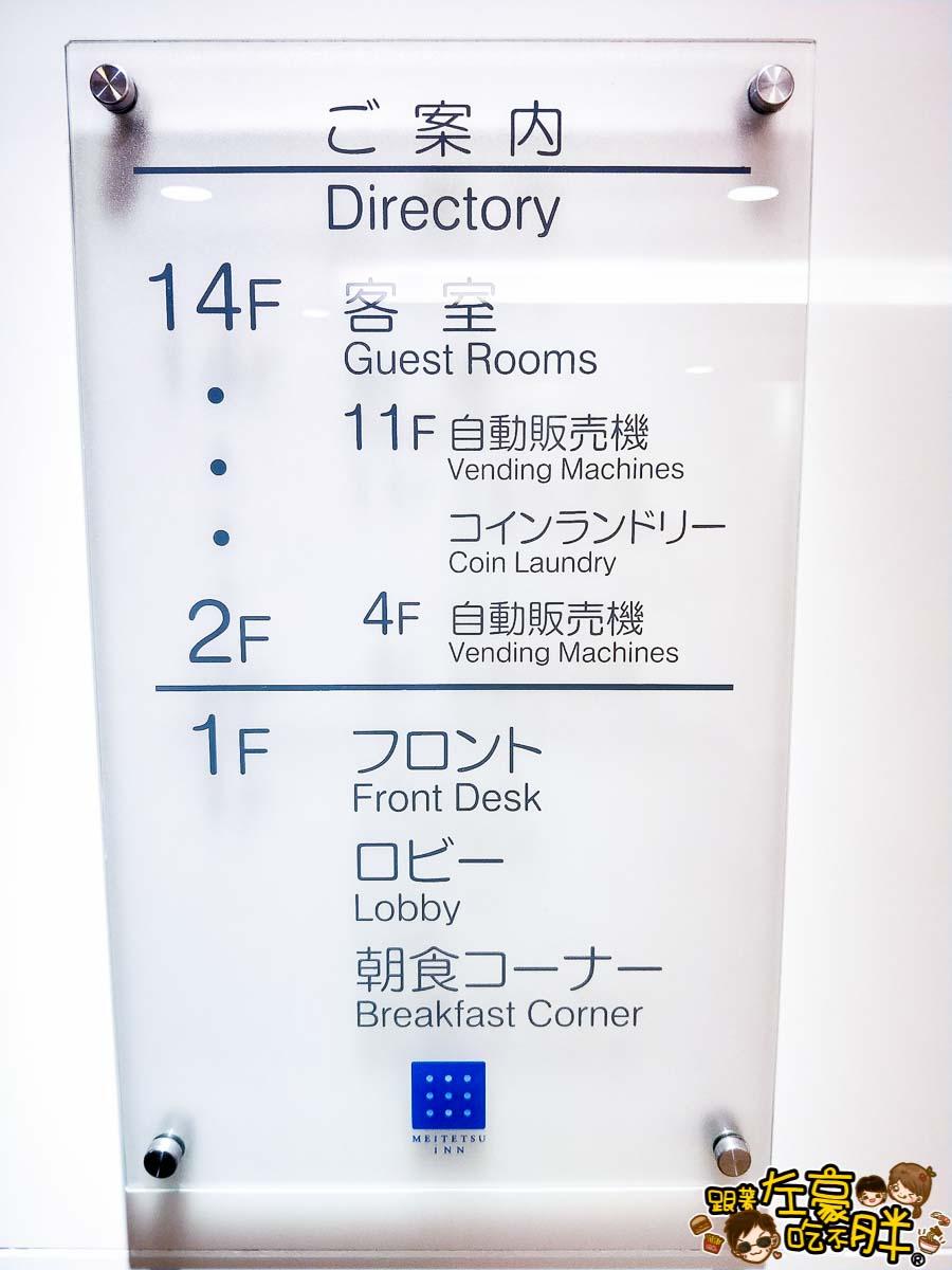 名古屋飯店名鐵INN名古屋錦-52