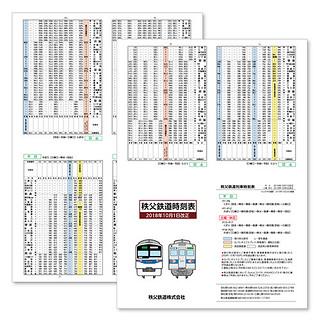 【2018年10月1日ダイヤ改正】列車運転時刻表(ポケットサイズ)