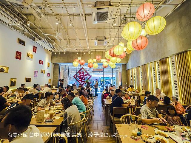 有春茶館 台中 新時代大魯閣 美食 2