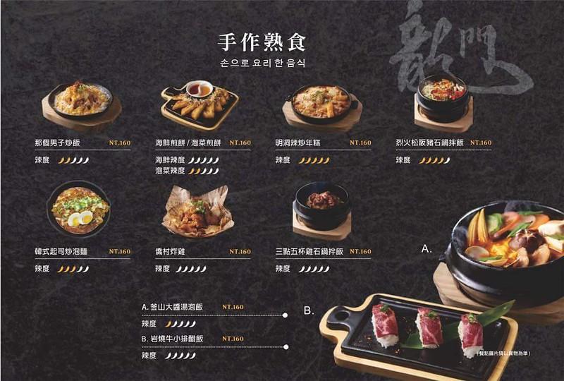 龍門燒肉 (15)