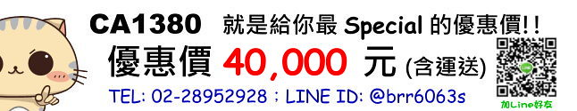 price-CA1380