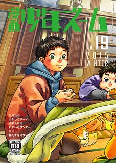 [Shounen Zoom (Shigeru)] Manga Shounen Zoom Vol. 19 [English] [Digital]
